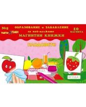 Плодовете (магнитна книжка за образование и забавление на най-малките 5  + 10 магнита) -1