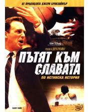 Пътят към славата (DVD)