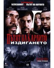Пътят на Карлито: Издигането (DVD)