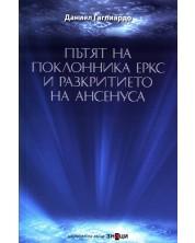 Пътят на поклонника Еркс и разкритието на Ансенуса -1
