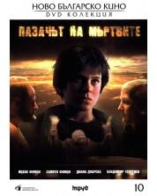 Пазачът на мъртвите (DVD)