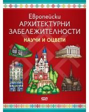 Европейски архитектурни забележителности: Научи и оцвети -1