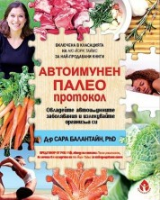 Автоимунен ПАЛЕО протокол. Овладейте автоимунните заболявания и излекувайте организма си (твърди корици)