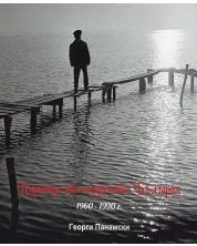 Парченца от изгубената България 1960-1990 г. -1