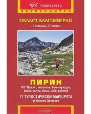 Пътеводител: Област Благоевград. Пирин -1