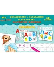Азбуката (магнитна книжка за образование и забавление на най-малките 1  + 10 магнита) -1