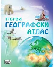 Първи географски атлас -1