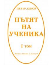 Пътят на ученика. Петър Дънов - том 1
