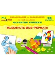 Животните във фермата (магнитна книжка за образование и забавление на най-малките 4  + 10 магнита)