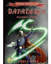 Парадокси: Книга-игра