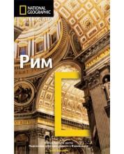 Пътеводител National Geographic: Рим