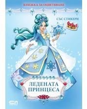 Книжка за оцветяване със стикери: Ледената принцеса -1