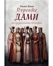 Първите дами на Средновековна България -1