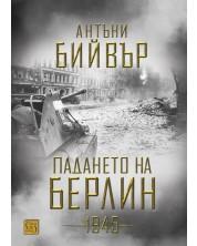 Падането на Берлин 1945 -1