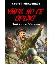 Умри, но се дръж! Зад нас е Москва -1