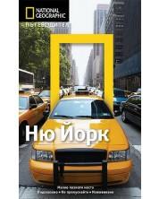 Ню Йорк: Пътеводител National Geographic