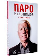 Паро Никодимов: С ЦСКА в сърцето. Моята автобиография