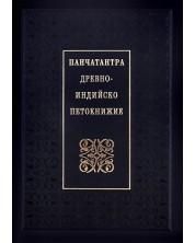 Панчатантра – Древно-индийско петокнижие (твърди корици) -1