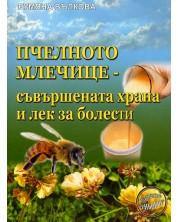 Пчелното-млечице - съвършената храна и лек за болести