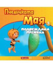 Пчеличката Мая - книжка 5: Подвеждаща премяна