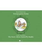Пеперудата Петя. The Story About Butterfly Buddy