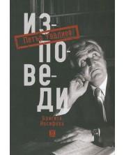 Петър Увалиев. Изповеди