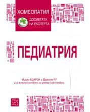 Педиатрия (Хомеопатия: Досиетата на експерта) -1