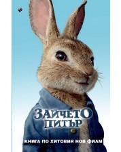 Зайчето Питър (Книга по филма)