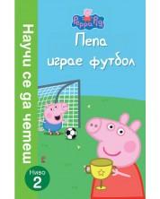 Peppa Pig: Пепа играе футбол (Научи се да четеш, ниво 2) -1