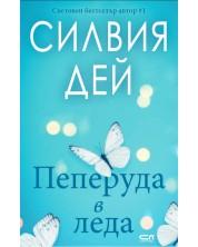 Пеперуда в леда -1