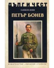 Петър Бонев