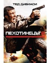 Пехотинецът 2 (DVD)