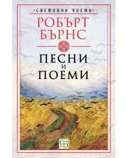 Песни и поеми (Робърт Бърнс)