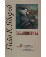 Пейо К. Яворов. Съчинения в седем тома – том 5: Публицистика (твърди корици)