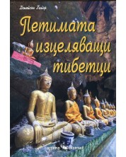 Петимата изцеляващи тибетци