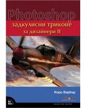 Photoshop: Задкулисни трикове за дизайнери - част 2 -1