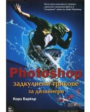 Photoshop: Задкулисни трикове за дизайнери - част 1 -1
