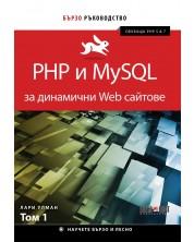 PHP и MySQL за динамични Web сайтове - том 1
