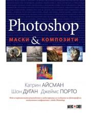 Photoshop маски & композити -1