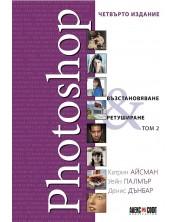 Photoshop: Възстановяване, ретуширане – том 2 (4. издание)