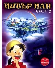 Питър Пан - част 2 (DVD) -1