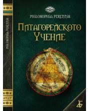 Питагорейското учение (твърди корици)