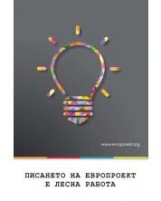 Писането на европроект е лесна работа -1