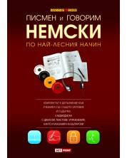 pismen-i-govorim-nemski-po-nay-lesniya-nachin-4-cd