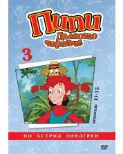 Пипи Дългото Чорапче (анимационни серии) - диск 3 (DVD) -1