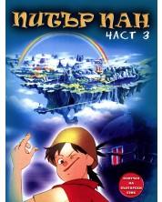 Питър Пан - част 3 (DVD)
