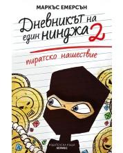 Пиратско нашествие (Дневникът на един нинджа 2)