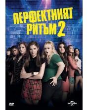 Перфектният ритъм 2 (DVD)
