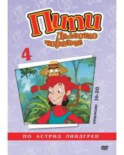 Пипи Дългото Чорапче (анимационни серии) - диск 4 (DVD)