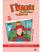 Пипи Дългото Чорапче (анимационни серии) - диск 5 (DVD)